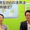 集客できるSNSの活用法~SNSの特徴は?[