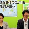 集客できるSNSの活用法~SNSの種類と違い