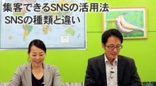 [119] (2回目)集客できるSNSの活用法【SNSの種類と違い】