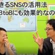 集客できるSNSの活用法~SNSはBtoBにも効果的なのか?