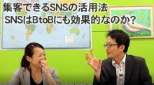 [121] (4回目)集客できるSNSの活用法【SNSはBtoBにも効果的なのか?】