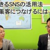 集客できるSNSの活用法~SNSを集客につなげるには