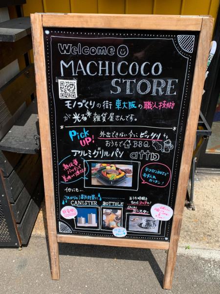 ガレージ東大阪 MACHICOCO さんに行ってきました3
