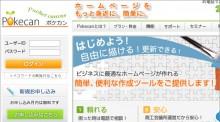自分で更新できるホームページを作ろう!ホームページセミナー構築編(無料)