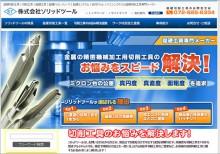 製造業のWEB活用 セミナー開催(6月22日大阪産業創造館)