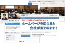 自社ホームページ ・ブログ ・フェイスブック・ツイッターなどのSNS ・メールマガジンそれぞれの役割