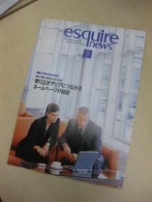 エスカイヤニュース(esquire news)に記事が掲載されました
