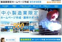 製造業限定のホームページ作成サービス