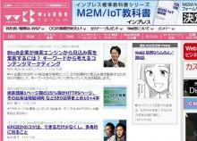 Web担当者フォーラムに記事が掲載されました