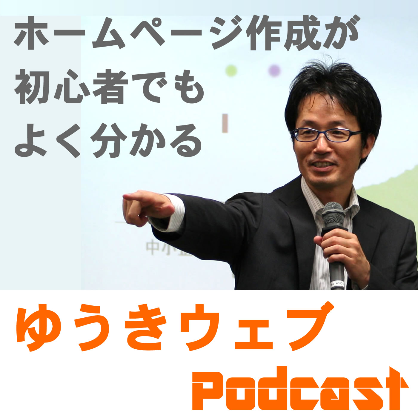 ゆうきウェブPodcast