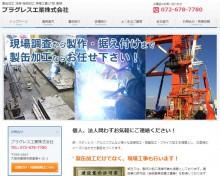 大阪高槻で製缶加工 溶接 機械加工 現場工事のプラグレク工業さま