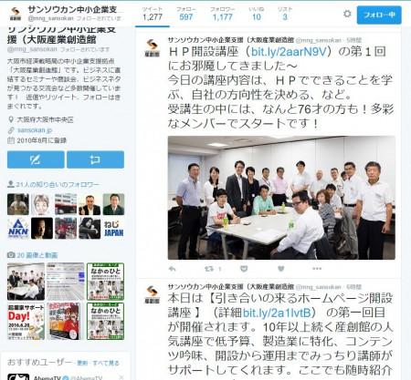 大阪産業創造館、製造業のための「引き合いの来るホームページ開設講座」2016d