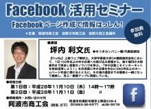 徳島県・阿波市商工会様でフェイスブックセミナーやります